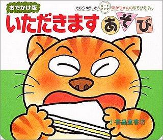開動囉(厚紙版):生活教育遊戲書(日文版,附中文翻譯)