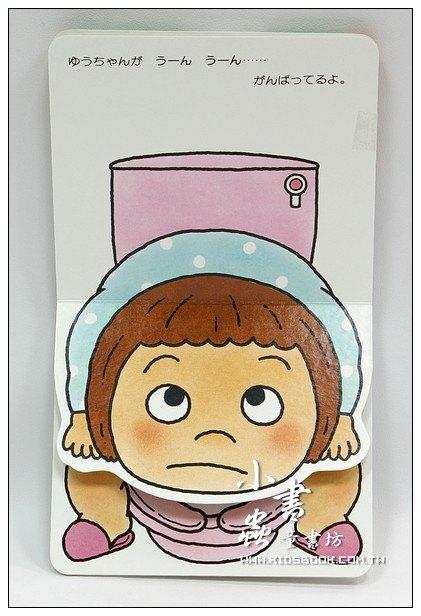 內頁放大:自己上廁所(厚紙版):生活教育遊戲書(日文版,附中文翻譯)
