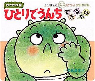 自己上廁所(厚紙版):生活教育遊戲書(日文版,附中文翻譯)