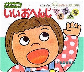 可愛的聲音(厚紙版):生活教育遊戲書(日文) (附中文翻譯)