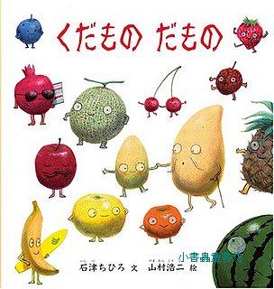 趣味食物繪本:水果們的海邊假期(日文版,附中文翻譯)