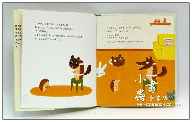 內頁放大:刺蝟圓圓打招呼(日文版,附中文翻譯)