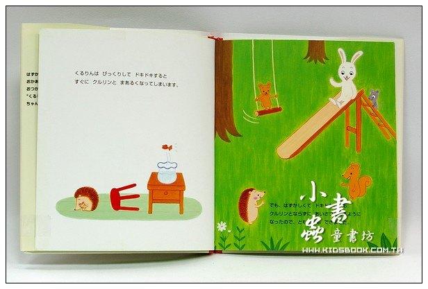 內頁放大:刺蝟圓圓買東西(日文版,附中文翻譯)