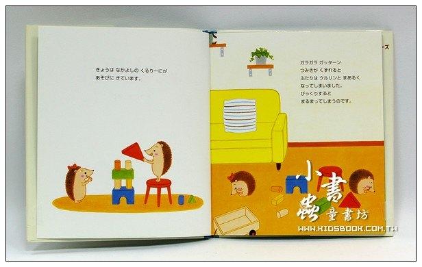 內頁放大:刺蝟圓圓的願望(日文版,附中文翻譯)