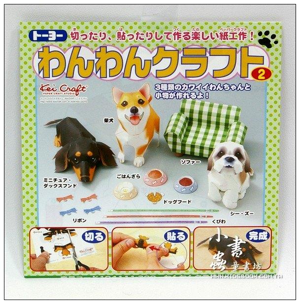 內頁放大:日本紙勞作:小狗Ⅱ 材料包