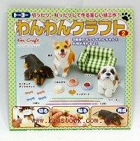 日本紙勞作:小狗Ⅱ 材料包