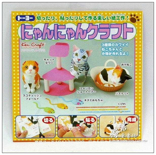 內頁放大:日本紙勞作:小貓剪貼DIY材料包