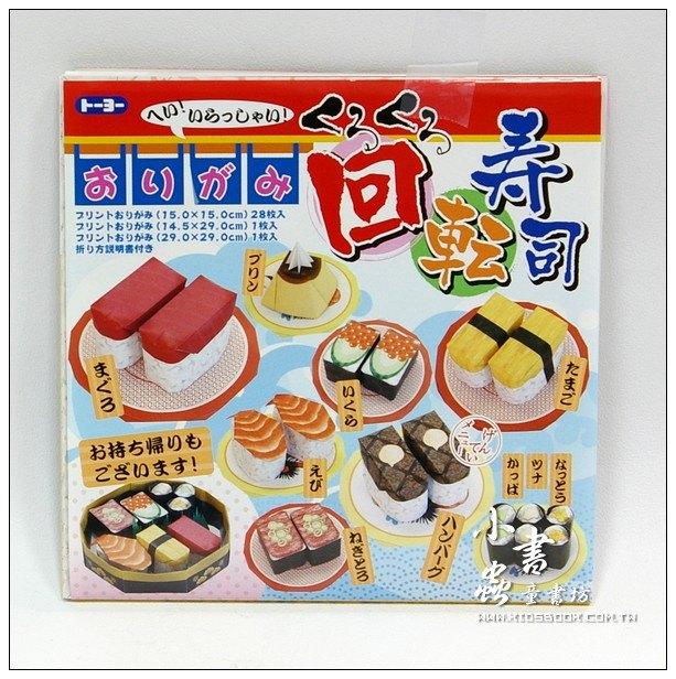內頁放大:日本色紙:迴轉壽司材料包