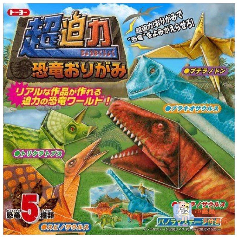 內頁放大:日本摺紙材料包:恐龍(高級)現貨數量:1