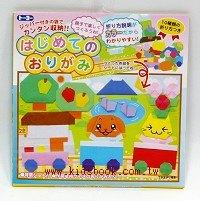 日本摺紙材料包:摺紙說故事(小火車篇)(初級)現貨數量>5