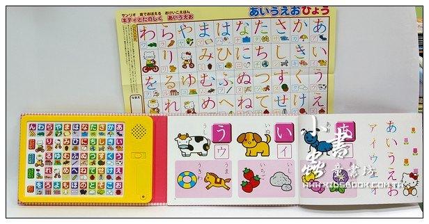 內頁放大:「語言」音效遊戲書:日文50音(Hello Kitty)