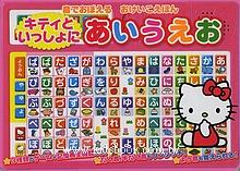 〞語言〞音效遊戲書:日文50音(Hello Kitty)