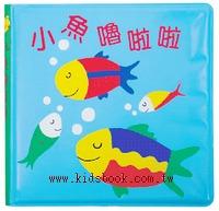 洗澡書:小魚嚕啦啦(79折)