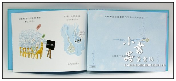 內頁放大:小威向前衝 (79折)