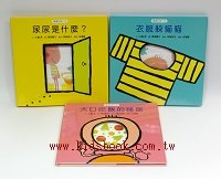 寶寶的第一次繪本書(全套3冊) (79折)