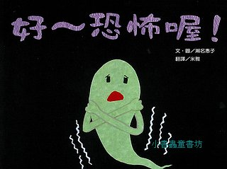 好恐怖喔!(79折)