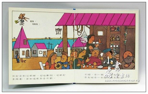 內頁放大:鯨魚 :五味太郎繪本 (79 折)