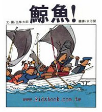 鯨魚 :五味太郎繪本 (79 折)