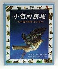 環保繪本(高階)小笛的旅程(79折)