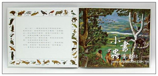 內頁放大:環保繪本(高階)奔流之河(79折)