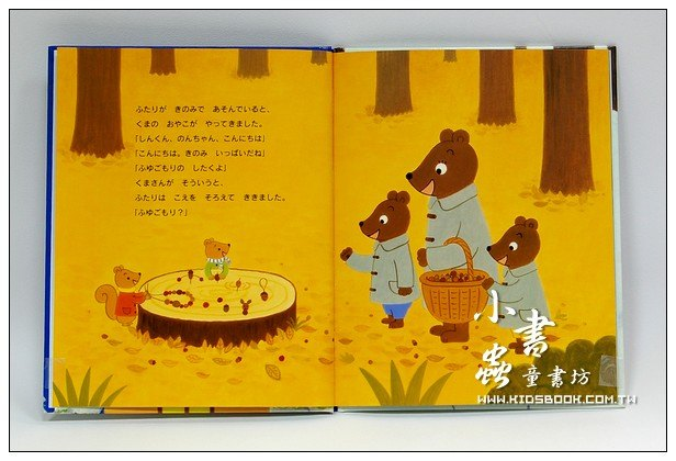 內頁放大:2隻小松鼠:期待下雪(日文版,附中文翻譯)