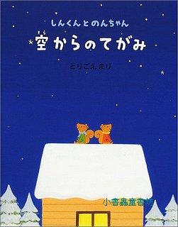 2隻小松鼠:期待下雪(日文版,附中文翻譯)