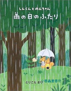 2隻小松鼠:下雨天
