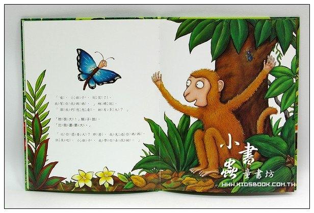 內頁放大:小猴子找媽媽