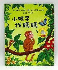 小猴子找媽媽