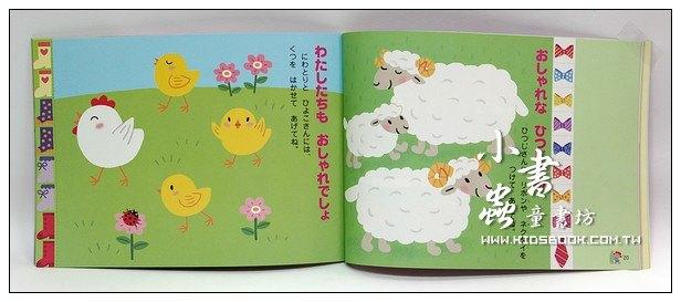 內頁放大:我的趣味剪、貼黏貼書2(日文版附中文翻譯)