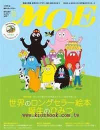 MOE 日文雜誌 2010年8月號