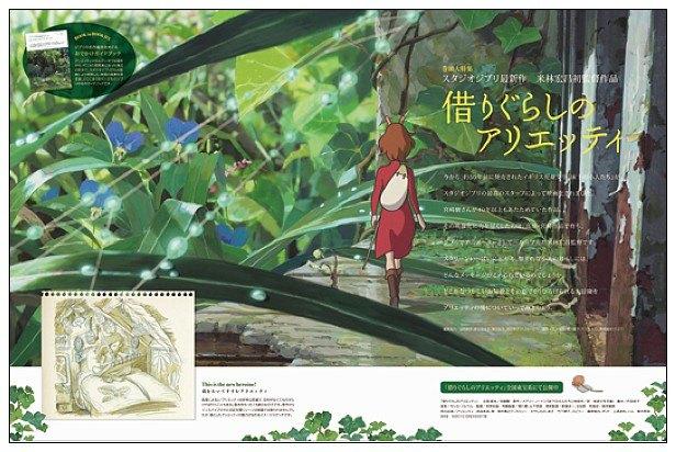 內頁放大:MOE 日文雜誌 2010年9月號