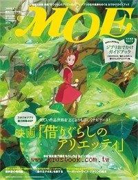 MOE 日文雜誌 2010年9月號