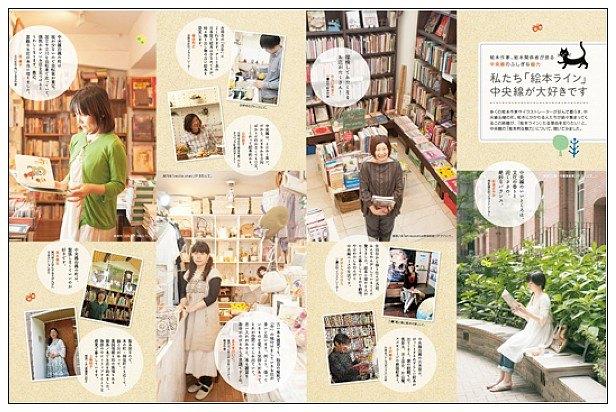 內頁放大:MOE 日文雜誌 2010年10月號