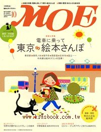 MOE 日文雜誌 2010年10月號
