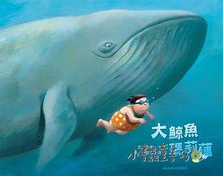 大鯨魚瑪莉蓮(79折)