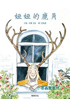 妞妞的鹿角(79折)