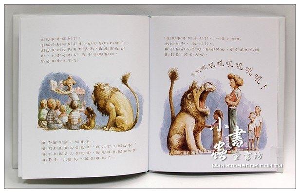 內頁放大:圖書館獅子(79折)