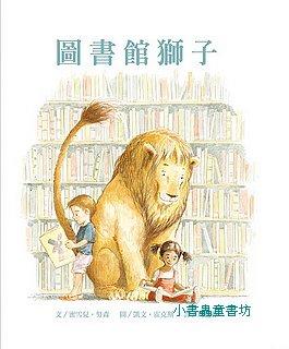圖書館獅子(79折)