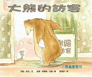 大熊的訪客(85折)
