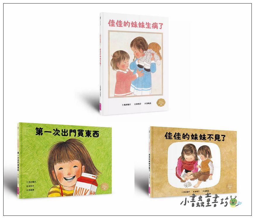 內頁放大:林明子繪本(中文):第一次上街+佳佳妹妹+今天是什麼日子 3合1(79折)