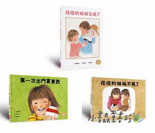 林明子繪本(中文):第一次上街+佳佳妹妹+今天是什麼日子 3合1(79折)