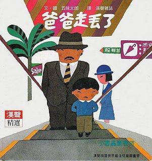 爸爸走丟了:五味太郎繪本(85折)