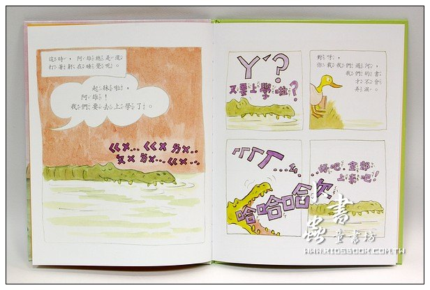 內頁放大:鱷魚放假了(85折)