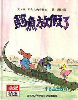 鱷魚放假了(85折)