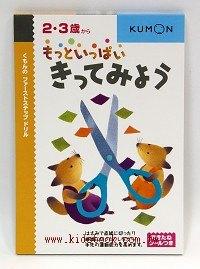 寶寶剪刀練習本Ⅱ(2.3歲)