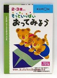 寶寶摺紙練習本Ⅱ