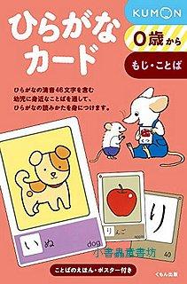 日語50音 平甲名:功文學習圖卡