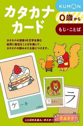 日語50音 片甲名:功文學習圖卡