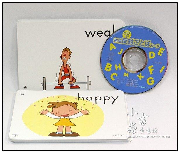 內頁放大:英文相反詞:功文學習圖卡+CD